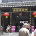 2014-5-3 窑湾古镇一日游