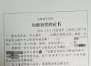 干的好!东海两家小区物业未持有保安员证被警方行政处罚