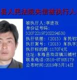 东海法院再次曝光15个失信被执行人!有你认识的吗?
