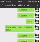 曝光东海县收二手车的王贺