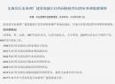 又一个!东海县污水处理厂建设处副主任涉嫌严重违纪违法,正在接受调查
