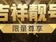 【全景靓号】银盛通信 移动联通 连云港归属