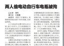 丢人,东海两男子在宁波偷电动车电瓶被拘~