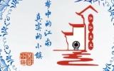 芙蓉小镇景观酒店宣传片
