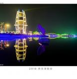 【2018·西双湖魅夜】—闪念无极摄影作品