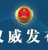 东海原国土资源局局长高明因涉嫌受贿罪被市检察院提起公诉!