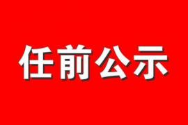 连云港市市管领导干部任职前公示,有一个还是东海人!