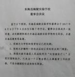 东海海陵实验学校校长陈维光涉嫌非法集资被刑拘!