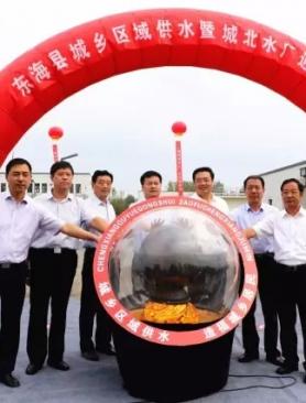 东海城北水厂正式通水!部分地区水压不足、