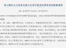 连云港市人大常委会副主任郑平涉嫌严重违纪违法接受调查