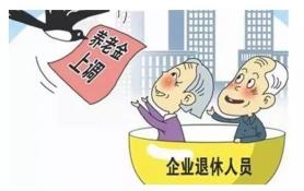 东海县企业退休人员基本养老金本月调整到位