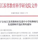 表扬!东海这些学校和老师入选江苏省重量级名单!