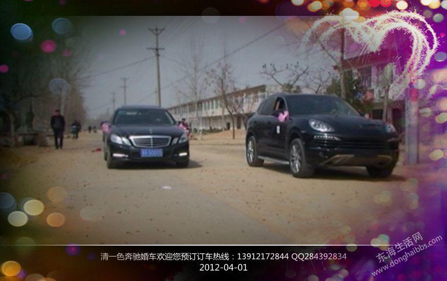 东海县豪车婚车队奔驰宝马奥迪保时捷等