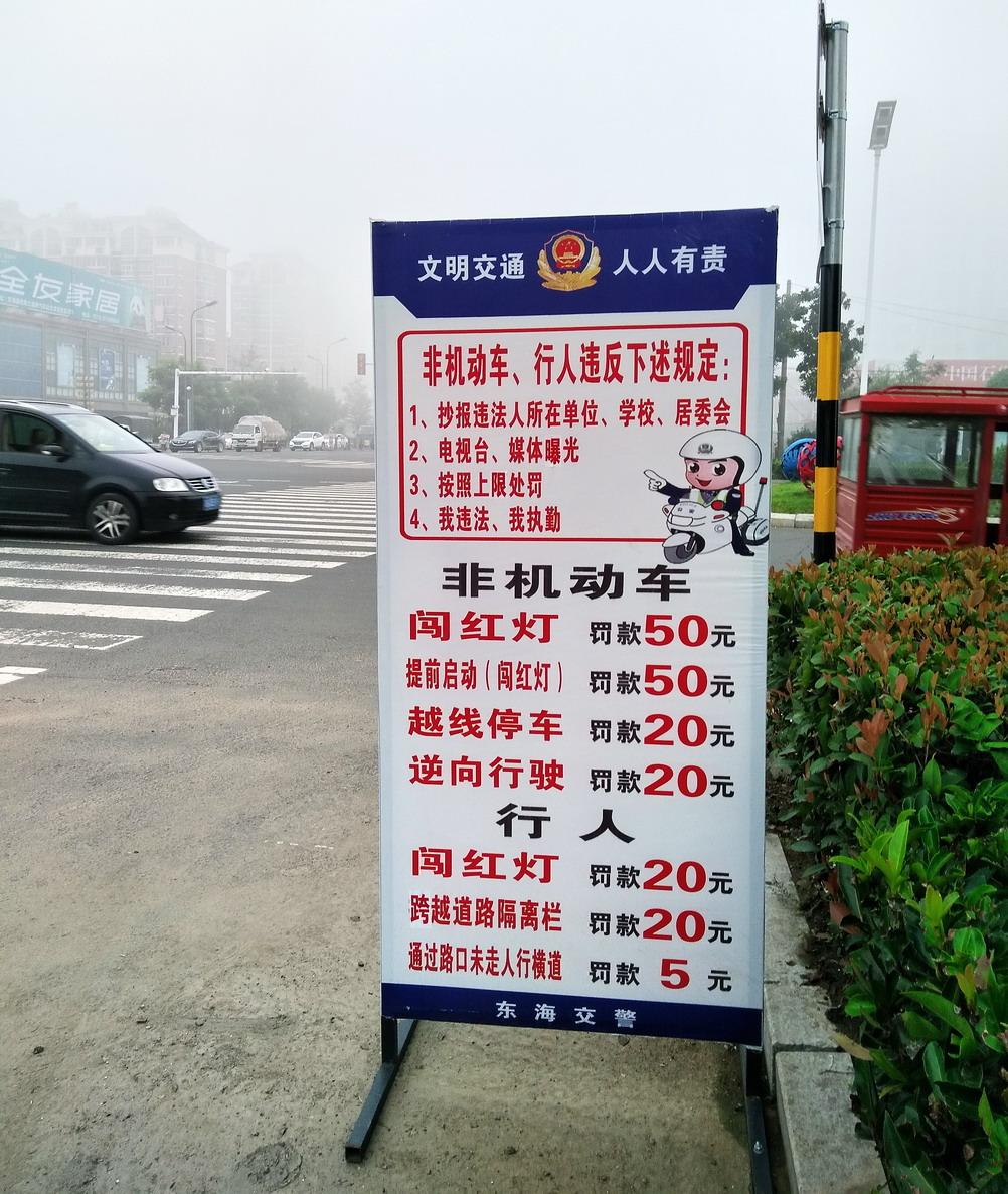 看一看江苏东海县是怎样惩治街头交通乱象