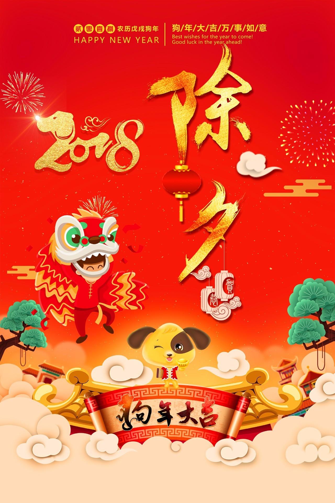 东海生活网祝您新年快乐,狗年旺旺!