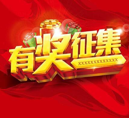 快来看!东海县纪委监委5000元公开征集网站微信标识!