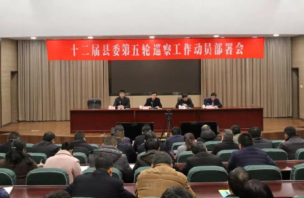 东海县召开县委第五轮巡察工作动员部署会!东海这些单位将被...