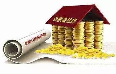 东海取消二手房公积金贷款评估,买房将省去上千元的费用