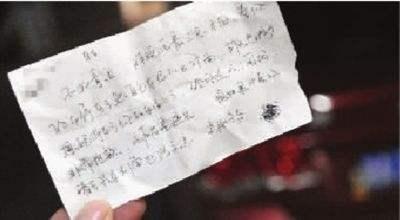 东海一女子给中医院医生留纸条,纸条上是这样写的:帅哥医生你好...