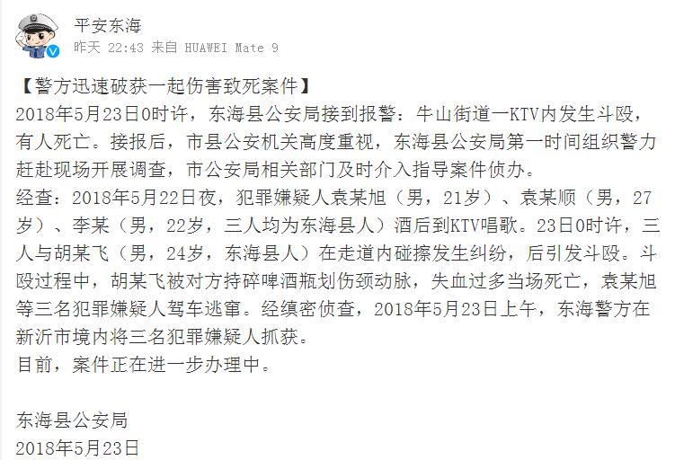 东海某KTV斗殴致一人死亡,三名犯罪嫌疑人逃到新沂被抓获!