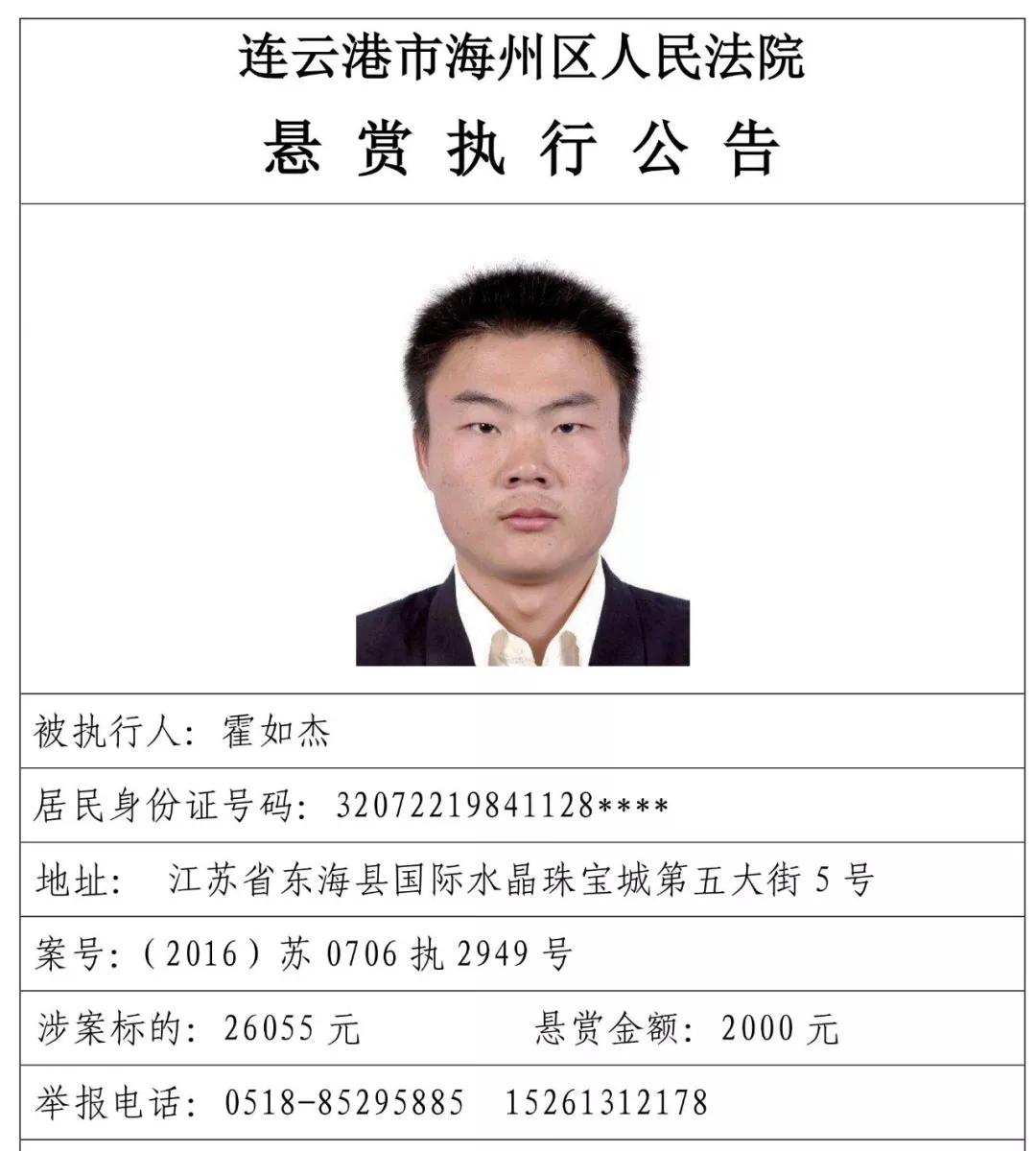 海州法院悬赏2000元找这个东海人!快看你认识他吗?