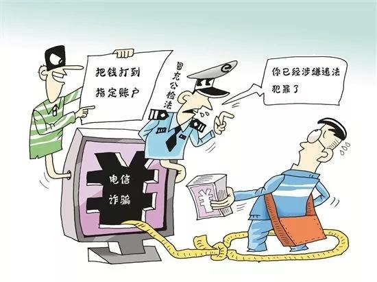 近期,东海多人被电信诈骗!最多一个被骗10万多!快告诉你的家人