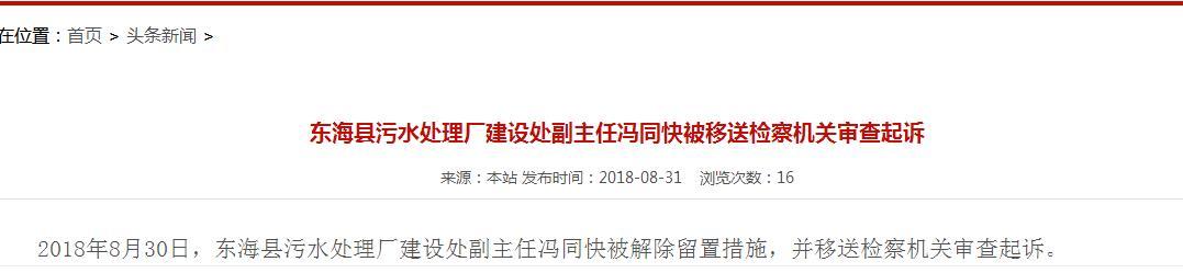 东海县污水处理厂建设处副主任被解除留置措施,移送检察机关起诉