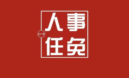 东海县人大常委会人事任免,徐旨文辞去人大常委会委员和代表职务