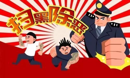 东海逮捕四个非法讨债黑恶势力成员!多次非法拘禁他人!