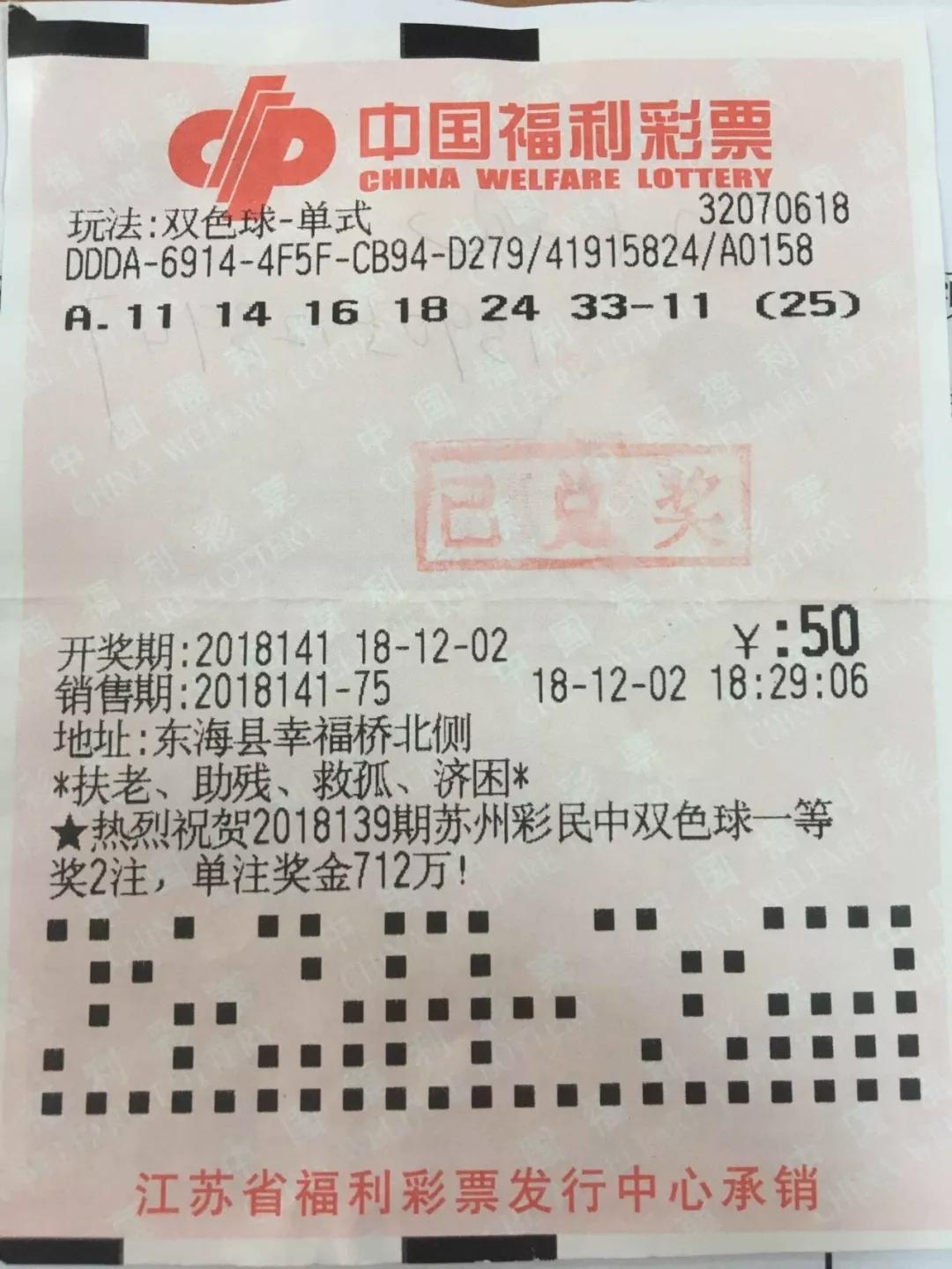 622万元福彩双色球大奖惊现东海!