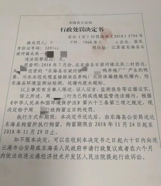 石梁河一养殖户违法排污被罚款4万,拘留5天!