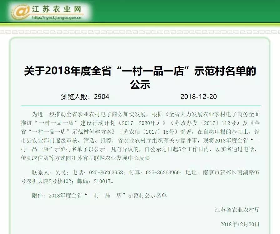 """赞!东海15个村""""搞电子商务"""",入榜省""""一村一品一店""""示范村"""