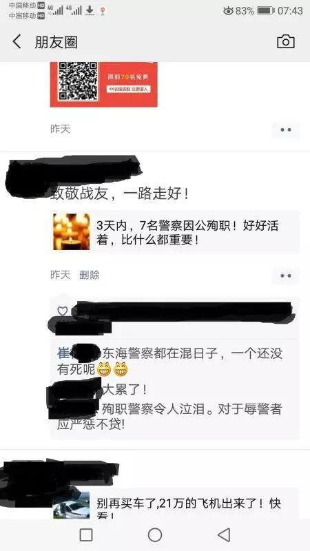 又一个!拘留8日!东海一男子在朋友圈留言辱警,结果...