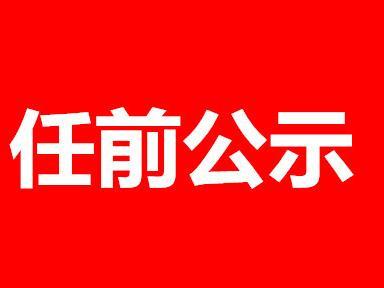 领导干部任职前公示,涉东海一位领导!
