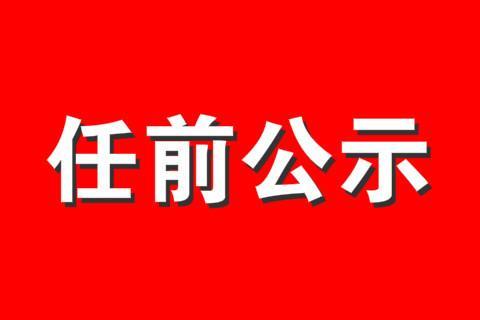 东海两位领导干部任职前公示,还有好几个东海人也升职了!