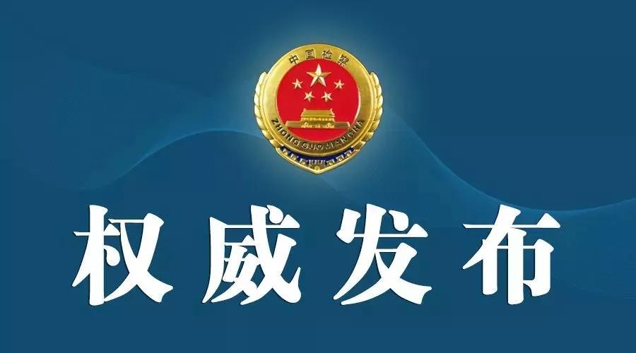 最新!东海某房地产集团董事长涉嫌行贿被赣榆检察院提起公诉