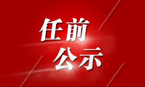 最新!连云港市市管领导干部任职前公示,这两个东海人你认识吗?