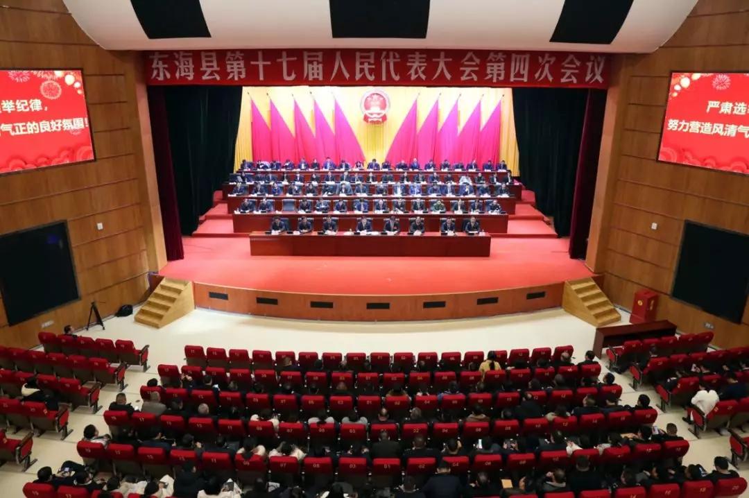 東�?h第十七屆人民代表大會第四次會議各項公告、決議