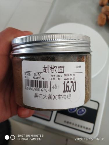 东海吴江大润发套路深