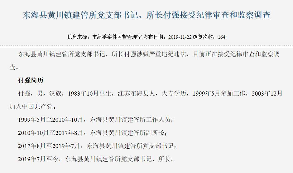 东海黄川原建管所党支部书记、所长被解除留置措施,移送检察机关依法审查起诉