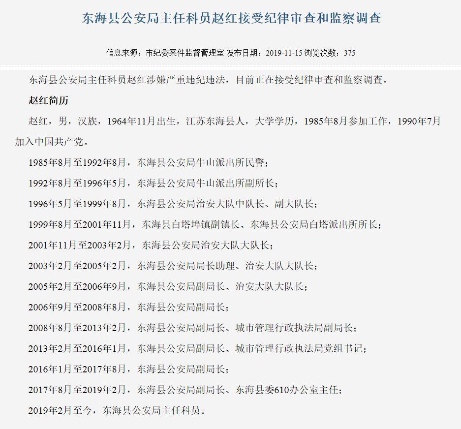 案件通報丨東海公安局主任科員趙紅被解除留置措施,移送檢察機關依法審查起訴