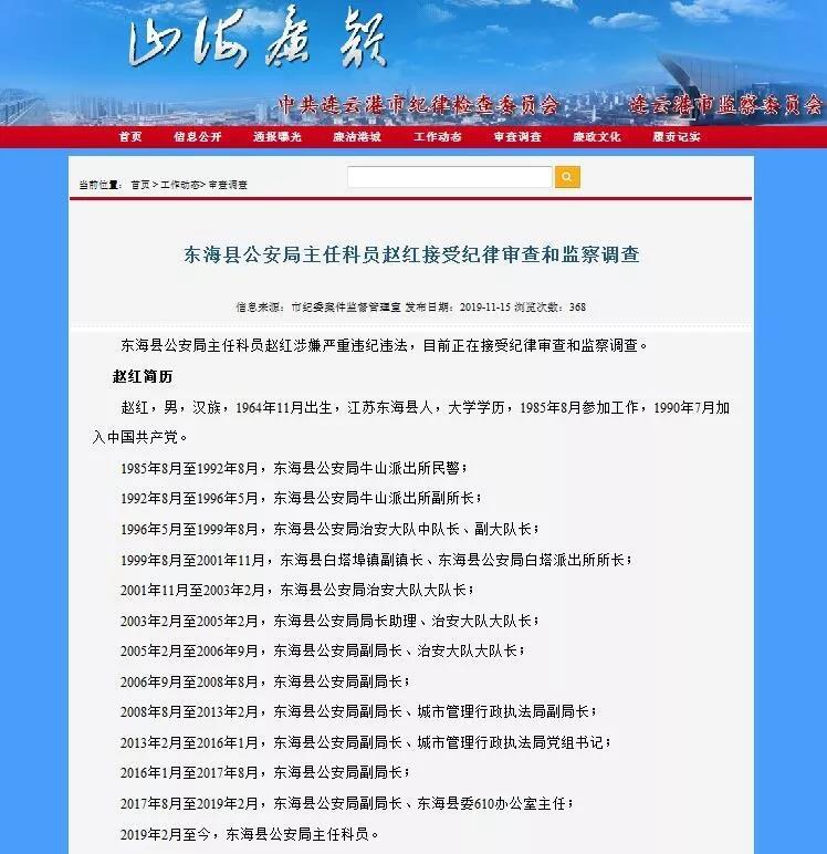 案件通报!东海公安局原副局长赵红(正科级)被提起公诉