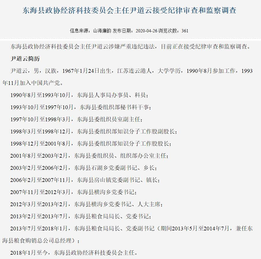 東海政協經濟科技委員會主任尹道云涉嫌嚴重違紀違法,正在接受紀律審查和監察調查