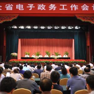全省电子政务工作会议在宁召开 我县获表彰