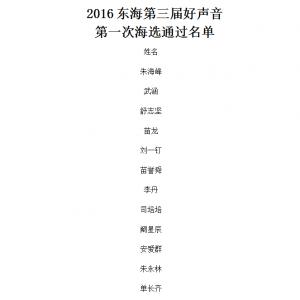 2016东海第三届好声音盛大起航